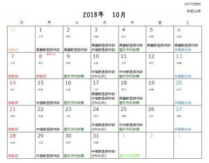 201810月カレンダー