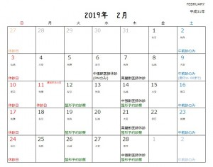 2019カレンダー2月